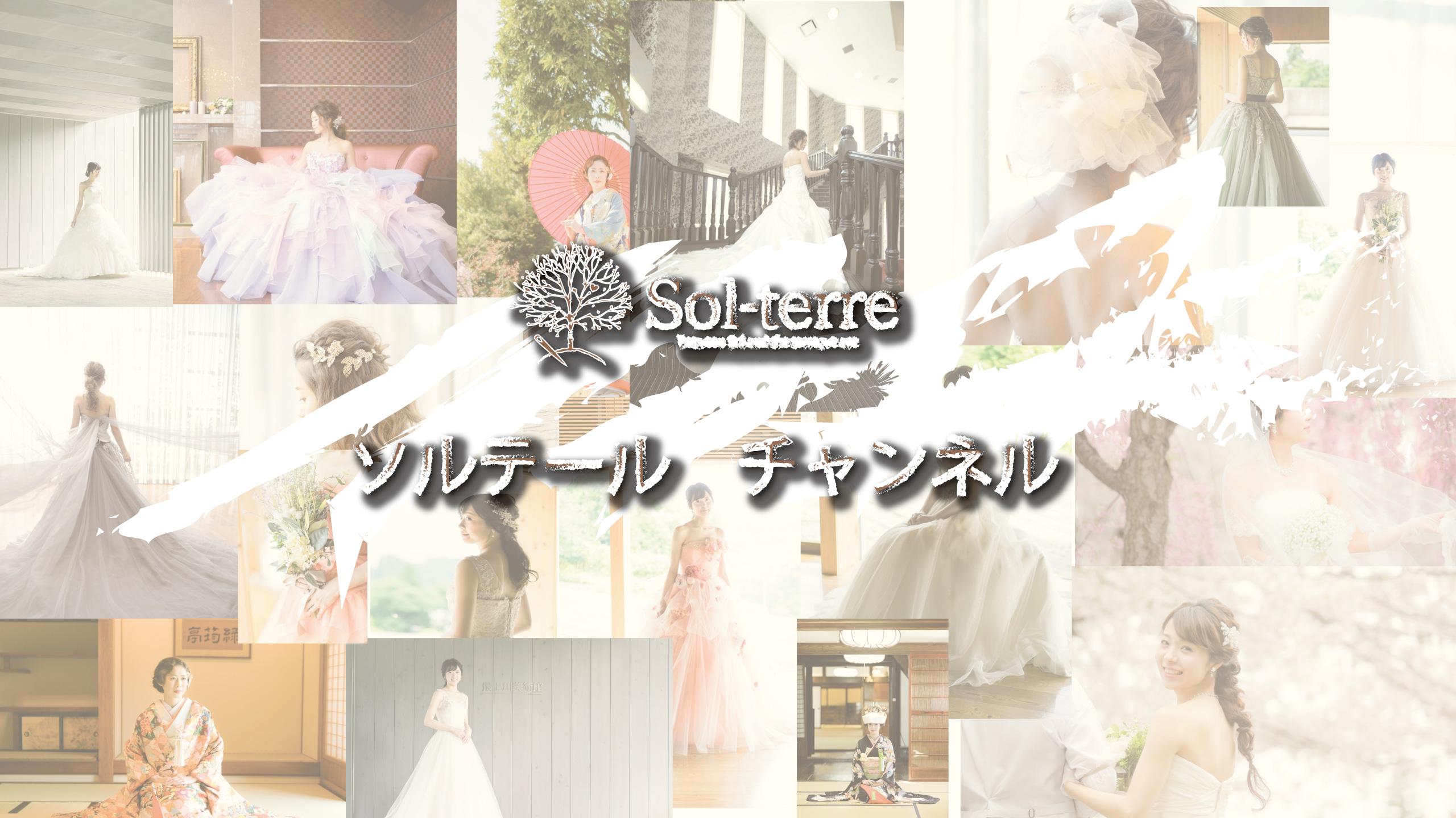 仙台 山形のウェディングドレス Sol Terre ソルテール
